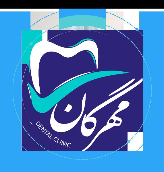 کلینیک دندانپزشکی شبانه روزی مهرگان نجف آباد
